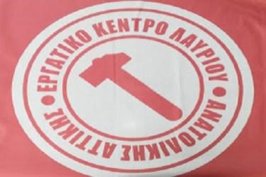 ergatiko-kentro-lavriou-anatolikhs-attikhs