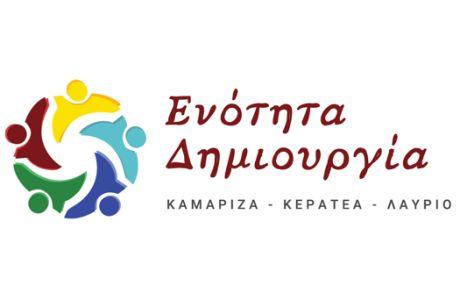 """""""Ενότητα – Δημιουργία"""": Χωρίς Πολεοδομική Υποστήριξη από την 1η Ιουλίου ο Δήμος Λαυρεωτικής"""