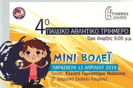 4o Παιδικό Αθλητικό Τριήμερο Δ.Ε. Λαυρίου