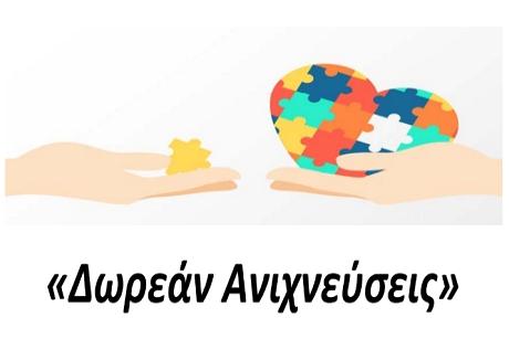 Δήμος Λαυρεωτικής: Δωρεάν ανιχνεύσεις στα πλαίσια του εορτασμού για την Ευρωπαϊκή Ημέρα Λογοθεραπείας 2019