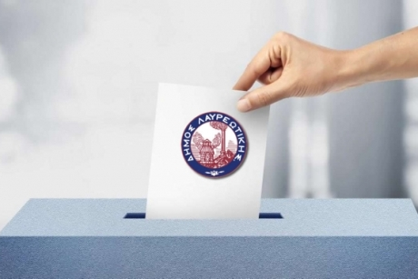 Δήμος Λαυρεωτικής: Αποτελέσματα Δημοτικών & Κοινοτικών Εκλογών 2019