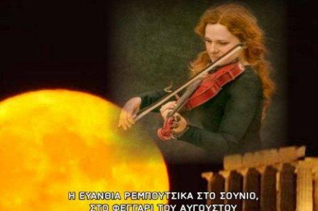 ΝΠΔΔ Θορικός: Πραγματοποιήθηκε η συναυλία στο ναό του Ποσειδώνα στο Σούνιο με την Ευανθία Ρεμπούτσικα