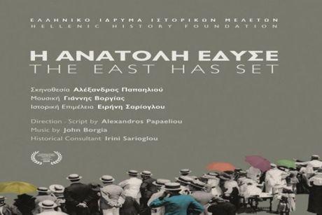Παρουσίαση – προβολή του ιστορικού ντοκιμαντέρ «Η ΑΝΑΤΟΛΗ ΕΔΥΣΕ» στο Επισκοπείο Λαυρίου