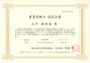 事業承継の専門家、事業承継士の認定証