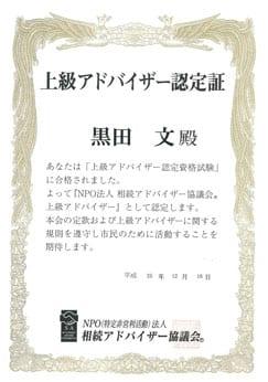 上級アドバイザー認定証(黒田)