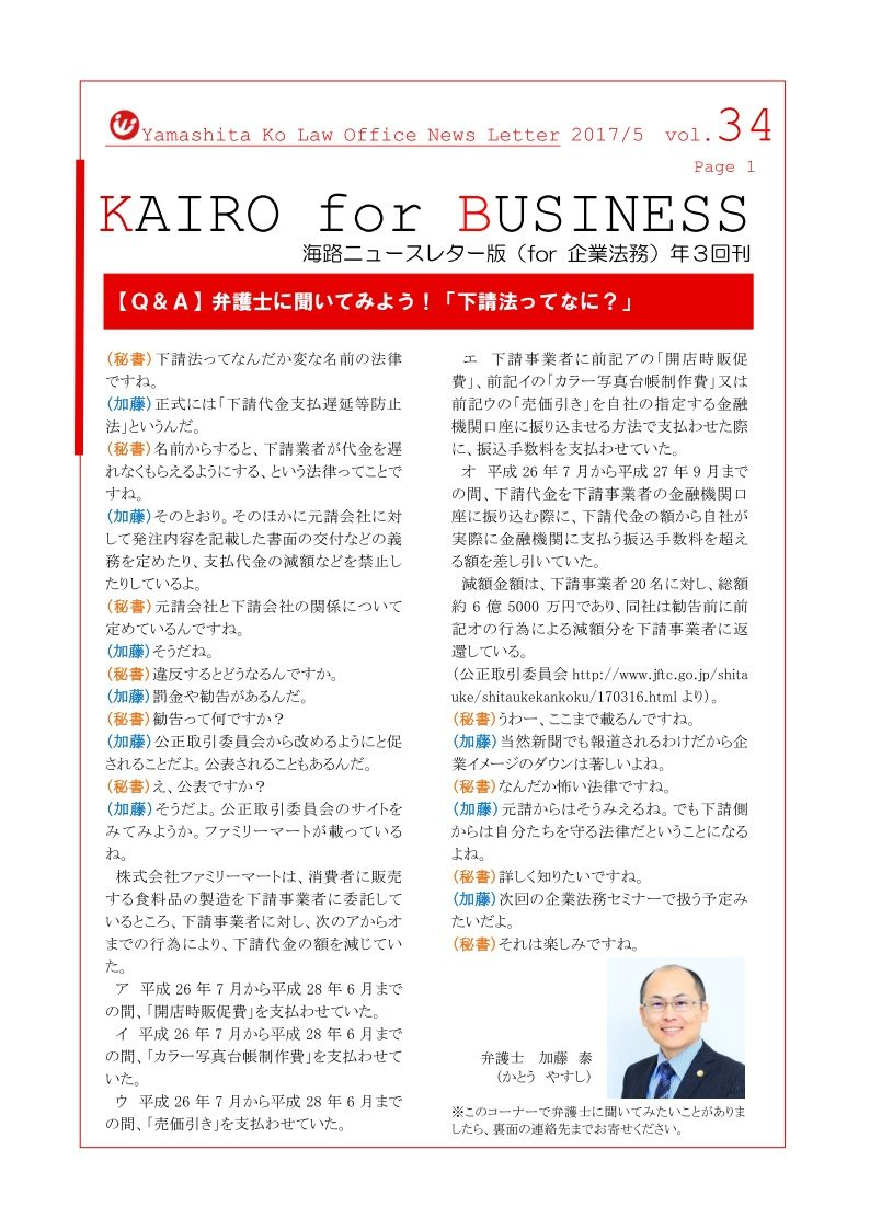 KAIRO for BUSINESS 2017年5月号 VOL.34発刊