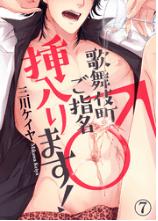 歌舞伎町ご指名♂挿入ります!の7巻を無料で電子書籍をフルで読む方法!