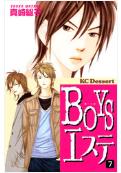 BOYSエステの7巻を無料電子書籍でダウンロードする方法!