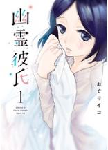 幽霊彼氏の1巻を無料電子書籍でダウンロードする方法!