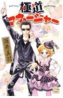 極道マネージャーの1巻を漫画村以外で無料で読めるのはここ!
