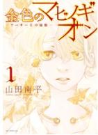 金色のマビノギオン ―アーサー王の妹姫―の1巻を漫画村以外で無料で読めるのはここ!