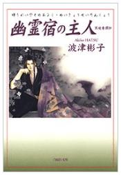幽霊宿の主人 冥境青譚抄の1巻を漫画村以外で無料で読めるのはここ!