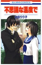 不思議な温度での1巻を漫画村以外で無料で読めるのはここ!