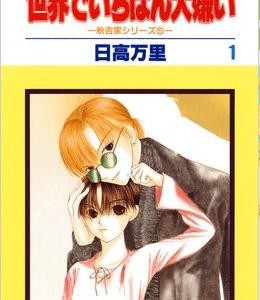 世界でいちばん大嫌い 秋吉家シリーズ5の1巻を無料で試し読みじゃなくてフルで読めるサイトはこれ!