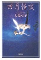 四月怪談の1巻を無料で試し読みじゃなくてフルで読めるサイトはこれ!