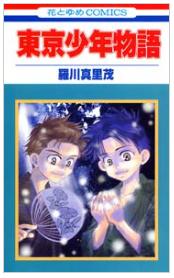 東京少年物語の1巻を無料ダウンロードするならこのサイトが安全!