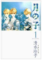 月の子 MOON CHILDの1巻を無料で試し読みじゃなくてフルで読めるサイトはこれ!
