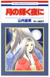 月の輝く夜にの1巻を漫画村以外で無料で読めるのはここ!