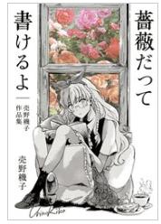 薔薇だって書けるよ─売野機子作品集─の1巻を無料で試し読みじゃなくてフルで読めるサイトはこれ!