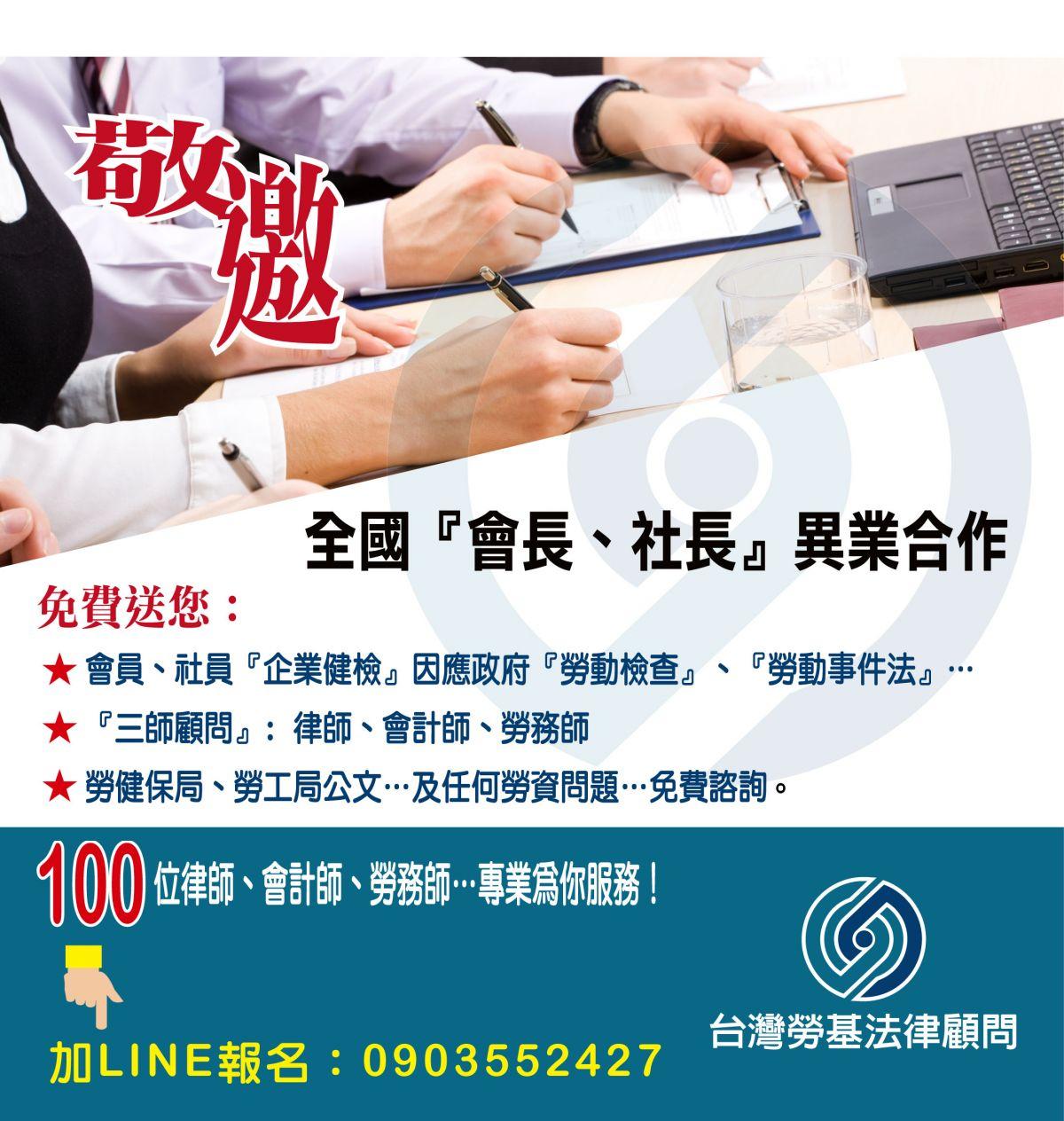 臺灣勞基法顧問公司 - 課程報名