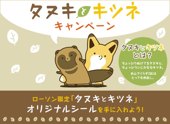 タヌキとキツネキャンペーン ローソン限定「タヌキとキツネ」オリジナルシールを手に入れよう!