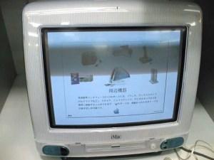 imac-display