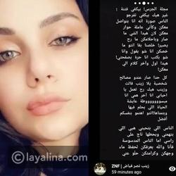 رد زينب ابنة هيفاء وهبي على إقحامها بالخلاف بين والدتها ونضال الأحمدية