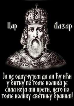 Св. кнез Лазар