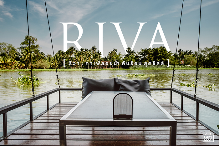 RIVA floating cafe