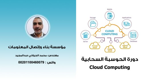 Cloud Computing training course
