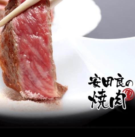 安田良の焼肉