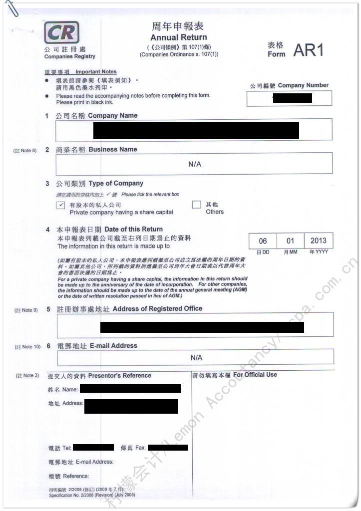 香港公司註冊 | [組圖+影片] 的最新詳盡資料** (必看!!) - www.go2tutor.com