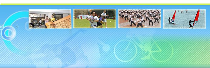 康樂及文化事務署 - 社區體育事務委員會