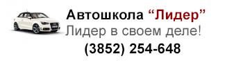 """Автошкола """"Лидер"""" — курсы вождения в Барнауле"""