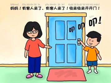 Knock Knock Page 11