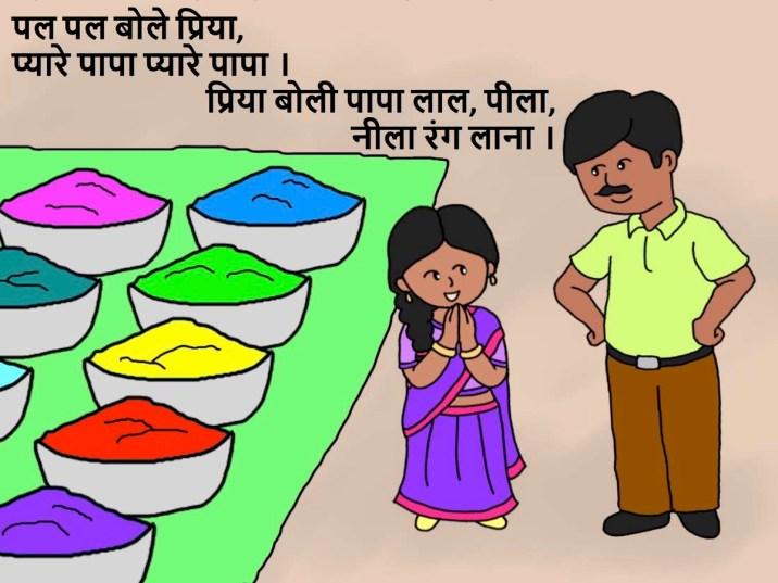 Priya and Father Page 7