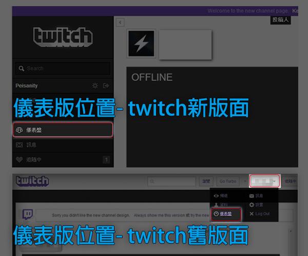 OBS + Twitch開臺實況教學,直播軟體下載設定 - 遊戲大亂鬥
