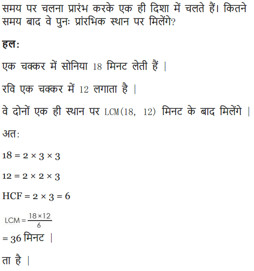 Class 10 Maths Chapter 1 Exercise 1.2 PDF in hindi medium