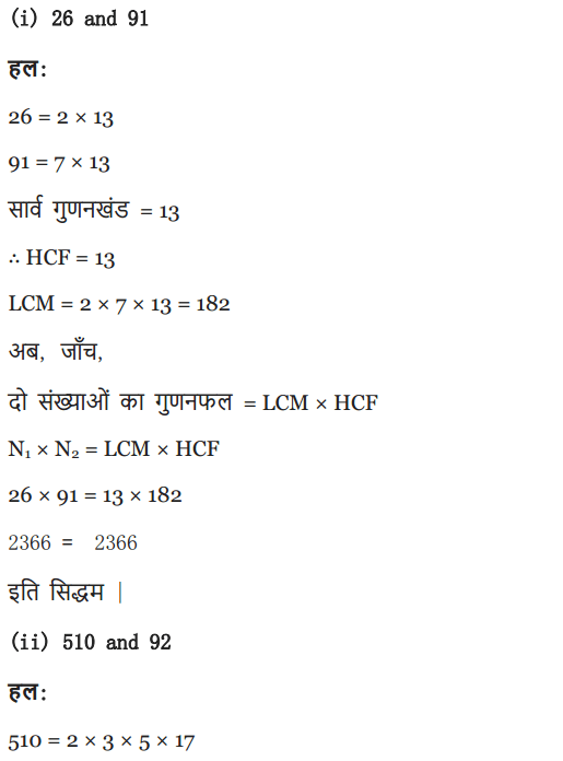 NCERT Solutions for class 10 Maths Chapter 1 Exercise 1.2 in Hindi medium