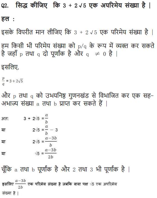 NCERT Solutions for class 10 Maths Chapter 1 Exercise 1.3