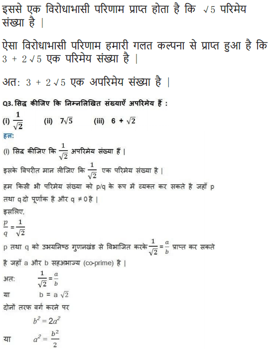 NCERT Solutions for class 10 Maths Chapter 1 Exercise 1.3 in Hindi medium