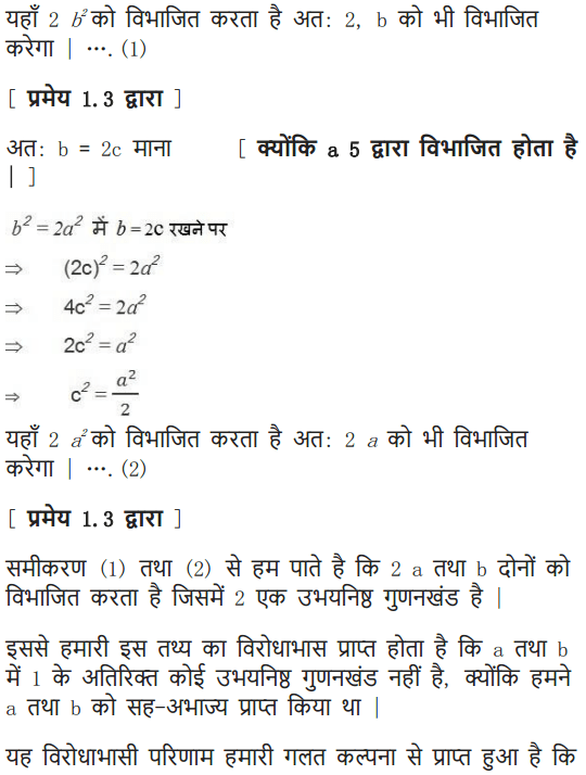 Class 10 maths chapter 1 exercise 1.3 in hindi medium pdf