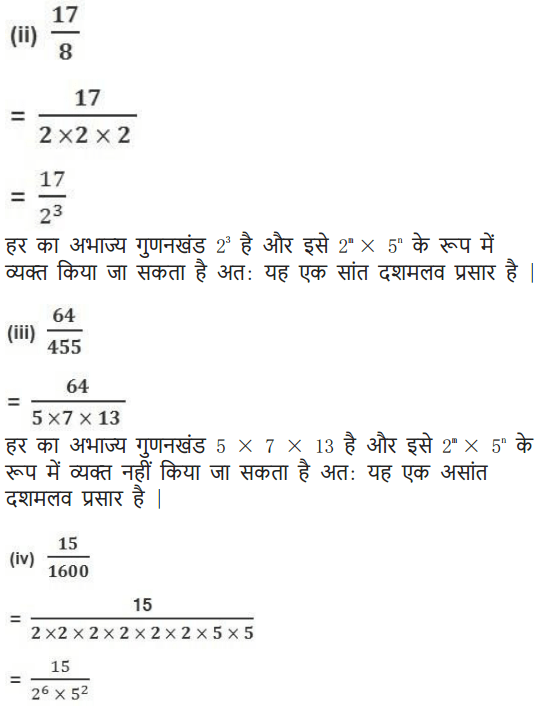 NCERT Solutions for class 10 Maths Chapter 1 Exercise 1.4 in English medium