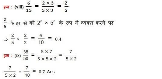 Class 10 maths chapter 1 exercise 1.4 in hindi PDF