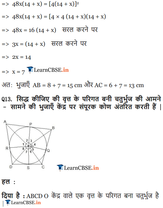NCERT Solutions for class 10 Maths Chapter 10 Exercise 10.2 for up, mp and cbse board