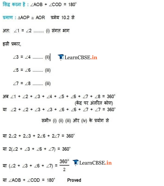 NCERT Solutions for class 10 Maths Chapter 10 Exercise 10.2 download
