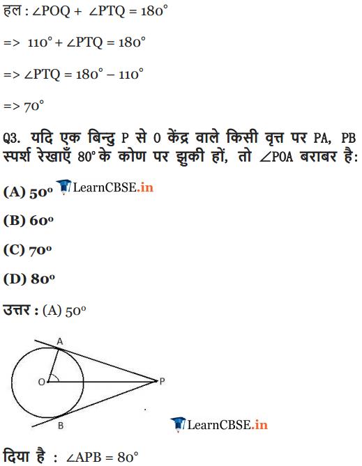 10 maths ex. 10.1 in hindi