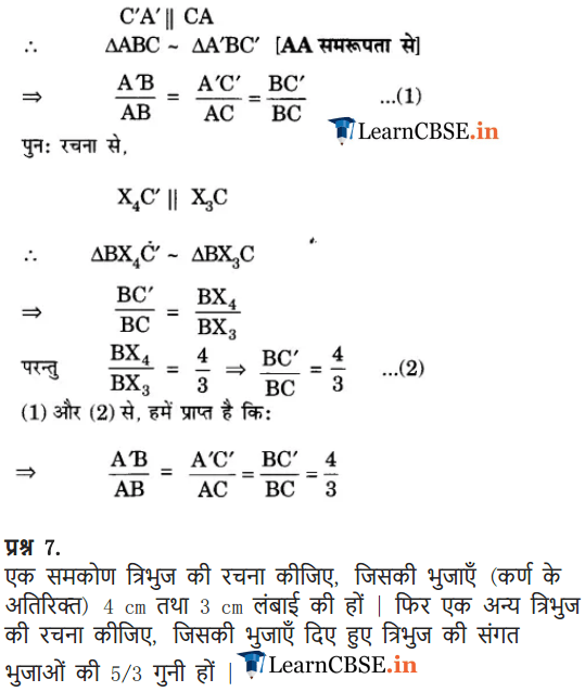 NCERT Solutions for Class 10 Maths Chapter 11 Exercise 11.1 in hindi pdf