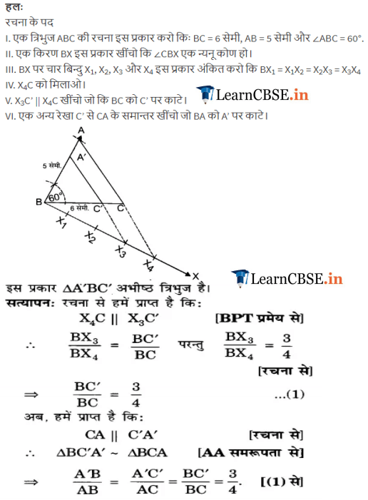 NCERT Solutions for Class 10 Maths Chapter 11 Exercise 11.1 all question answers
