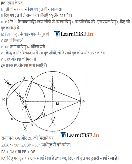 10 Maths Exercise 11.2 solutions in pdf